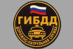 Горячая линия ГИБДД по Москве