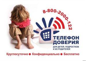 Звонить может любой желающий на единый номер по всей России