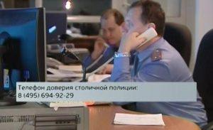 Горячая линия МВД Москвы