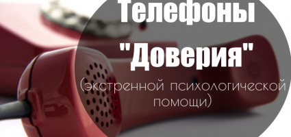 Телефон доверия психологической помощи