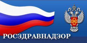 Горячая линия Росздравнадзора по Москве и области